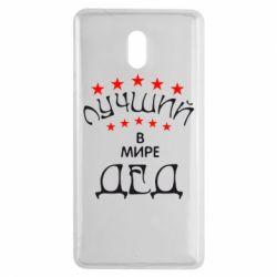 Чехол для Nokia 3 Лучший в Мире дед! - FatLine