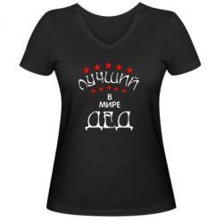 Женская футболка с V-образным вырезом Лучший в Мире дед! - FatLine
