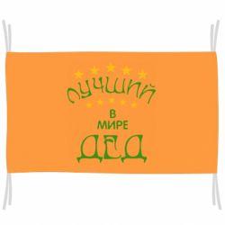 Прапор Кращий в Світі дід!