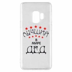 Чехол для Samsung S9 Лучший в Мире дед! - FatLine