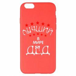 Чехол для iPhone 6 Plus/6S Plus Лучший в Мире дед! - FatLine