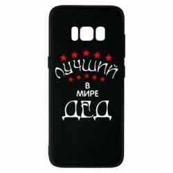Чехол для Samsung S8 Лучший в Мире дед! - FatLine