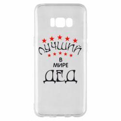 Чехол для Samsung S8+ Лучший в Мире дед! - FatLine