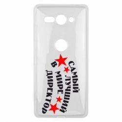 Чехол для Sony Xperia XZ2 Compact Лучший в мире директор - FatLine