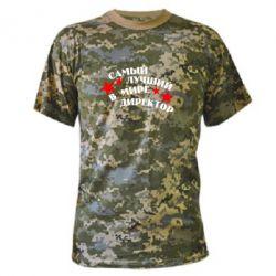 Камуфляжная футболка Лучший в мире директор - FatLine