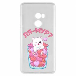 Чехол для Xiaomi Mi Mix 2 Ля-мур?