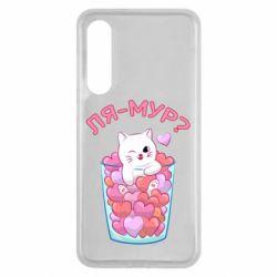 Чехол для Xiaomi Mi9 SE Ля-мур?