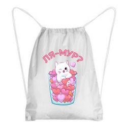 Рюкзак-мешок Ля-мур?