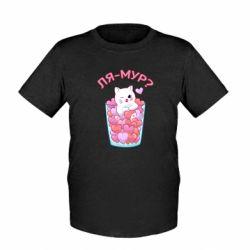 Детская футболка Ля-мур?