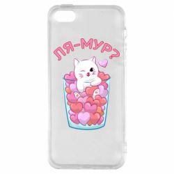 Чехол для iPhone5/5S/SE Ля-мур?
