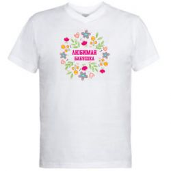 Чоловіча футболка з V-подібним вирізом Улюблена бабуся і красиві квіточки