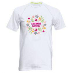 Чоловіча спортивна футболка Улюблена бабуся і красиві квіточки