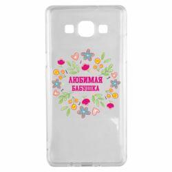 Чохол для Samsung A5 2015 Улюблена бабуся і красиві квіточки