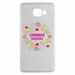 Чохол для Samsung A5 2016 Улюблена бабуся і красиві квіточки