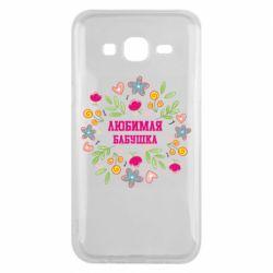 Чохол для Samsung J5 2015 Улюблена бабуся і красиві квіточки