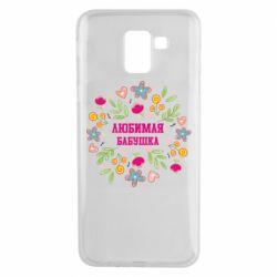 Чохол для Samsung J6 Улюблена бабуся і красиві квіточки