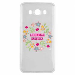 Чохол для Samsung J7 2016 Улюблена бабуся і красиві квіточки