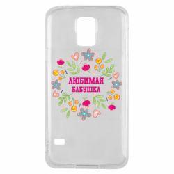 Чохол для Samsung S5 Улюблена бабуся і красиві квіточки