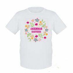 Дитяча футболка Улюблена бабуся і красиві квіточки