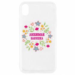 Чохол для iPhone XR Улюблена бабуся і красиві квіточки