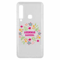Чохол для Samsung A9 2018 Улюблена бабуся і красиві квіточки