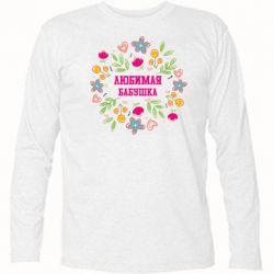 Футболка з довгим рукавом Улюблена бабуся і красиві квіточки