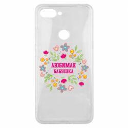Чохол для Xiaomi Mi8 Lite Улюблена бабуся і красиві квіточки
