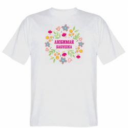 Чоловіча футболка Улюблена бабуся і красиві квіточки