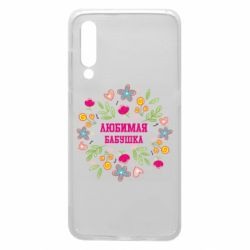 Чохол для Xiaomi Mi9 Улюблена бабуся і красиві квіточки