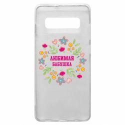 Чохол для Samsung S10+ Улюблена бабуся і красиві квіточки