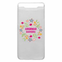 Чохол для Samsung A80 Улюблена бабуся і красиві квіточки