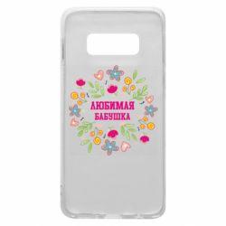 Чохол для Samsung S10e Улюблена бабуся і красиві квіточки