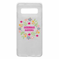 Чохол для Samsung S10 Улюблена бабуся і красиві квіточки