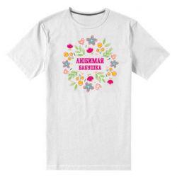 Чоловіча стрейчева футболка Улюблена бабуся і красиві квіточки