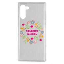 Чохол для Samsung Note 10 Улюблена бабуся і красиві квіточки