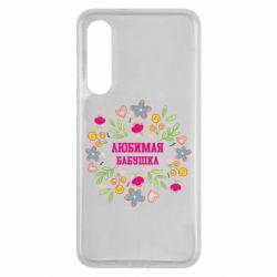 Чохол для Xiaomi Mi9 SE Улюблена бабуся і красиві квіточки
