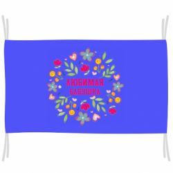 Прапор Улюблена бабуся і красиві квіточки