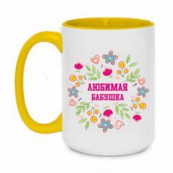 Кружка двоколірна 420ml Улюблена бабуся і красиві квіточки