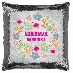 Подушка-хамелеон Улюблена бабуся і красиві квіточки