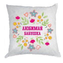 Подушка Улюблена бабуся і красиві квіточки