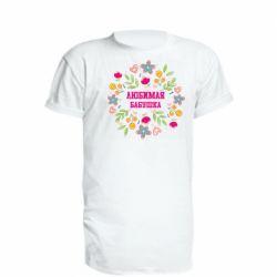 Подовжена футболка Улюблена бабуся і красиві квіточки