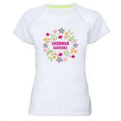 Жіноча спортивна футболка Улюблена бабуся і красиві квіточки