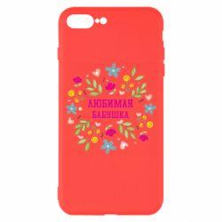 Чохол для iPhone 7 Plus Улюблена бабуся і красиві квіточки