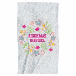 Рушник Улюблена бабуся і красиві квіточки