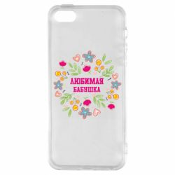 Чохол для iphone 5/5S/SE Улюблена бабуся і красиві квіточки