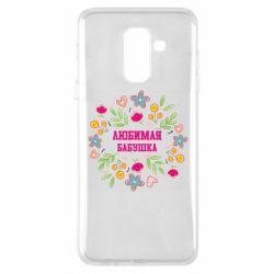 Чохол для Samsung A6+ 2018 Улюблена бабуся і красиві квіточки