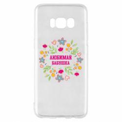 Чохол для Samsung S8 Улюблена бабуся і красиві квіточки