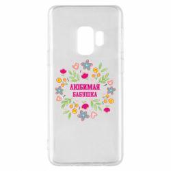 Чохол для Samsung S9 Улюблена бабуся і красиві квіточки