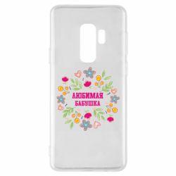 Чохол для Samsung S9+ Улюблена бабуся і красиві квіточки