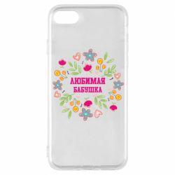 Чохол для iPhone 8 Улюблена бабуся і красиві квіточки